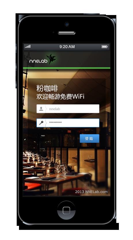 咖啡馆店wifi入口解决方案
